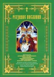 Рождественское послание Высокопреосвященнейшего Никодима, митрополита Харьковского и Богодуховского