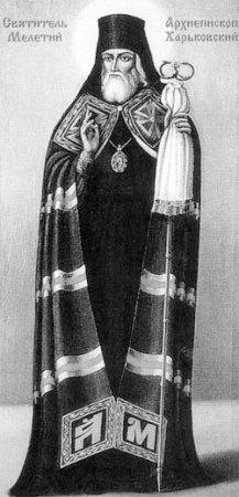 Святитель Мелетий «Милостивый». 170-летию со дня преставления посвящается