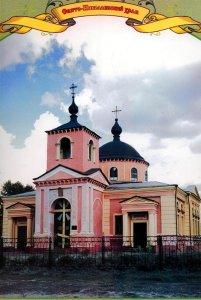 Григоровская церковь г. Харьков