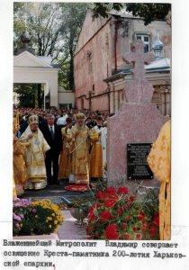 РІК 1999 200-річчя Харківської епархії