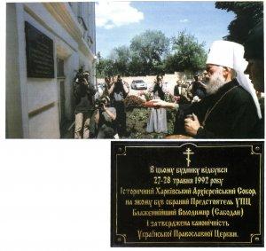 Год 2002 день памяти священномучеников земли Слободской и юбилейной даты— 10-летия Харьковского Архиерейского Собора