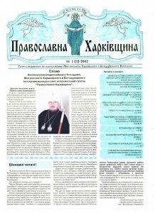 «Православна Харківщина» отмечает свое 10-летие