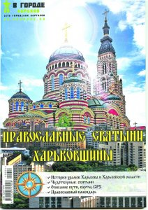 Издан путеводитель по православным святыням Харьковщины