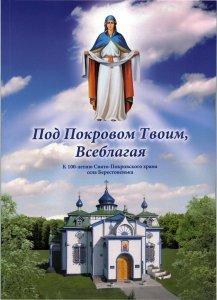 Свято-Покровскому храму с.Берестовенька — 100 лет
