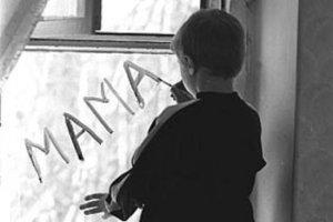 Взять на воспитание ребенка