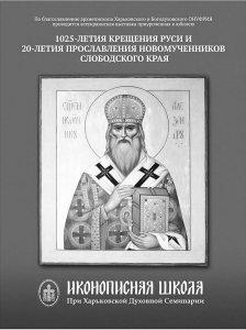 Архиепископ Онуфрий открыл  выставку икон иконописной школы Харьковской епархии