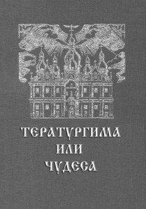 КИЕВ. В Лавре представлена уникальная книга — древний трактат «Тератургима, или Чудеса», не переиздававшаяся 400 лет
