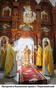 В Неделю 20-ю по Пятидесятнице архиепископ Онуфрий совершил Литургию в Свято-Казанском храме г. Первомайский