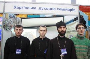 Харьковская духовная семинария приняла участие  в межрегиональной выставке «Освіта Слобожанщини — 2014»