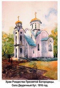 Восстановим храм Рождества Пресвятой Богородицы