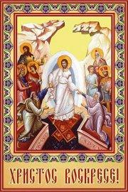 Светлое Христово Воскресение. Пасха Господня.